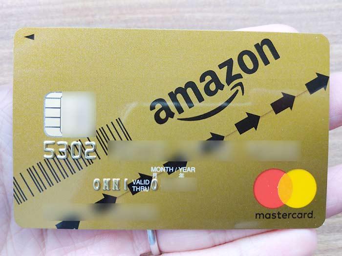 アマゾンマスターカードでポイント倍増