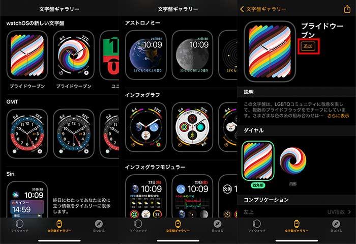 アップルウォッチ iPhoneのウォッチアプリで時計盤