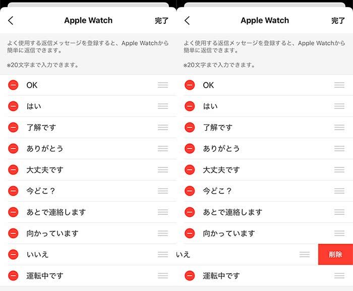 アップルウォッチ LINEアプリを起動