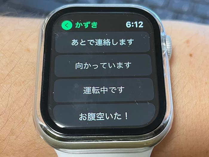 アップルウォッチ 定型文も送れます。