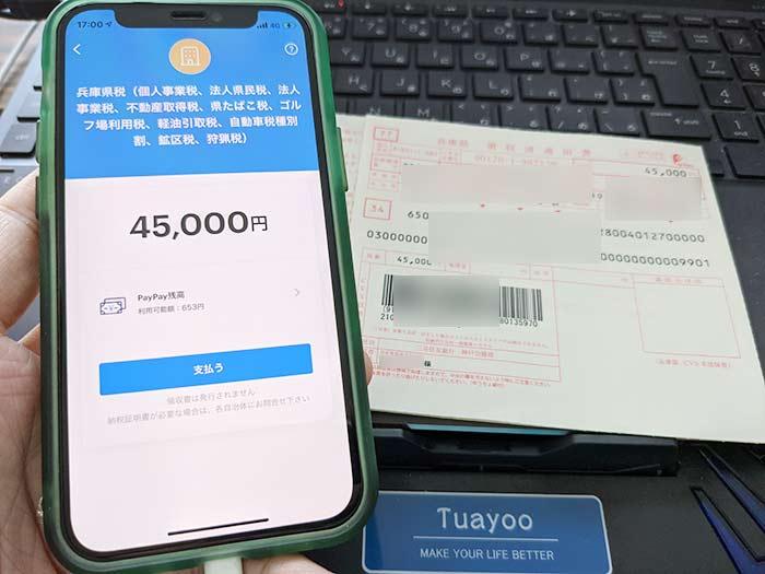 PayPayアプリに金額が表示