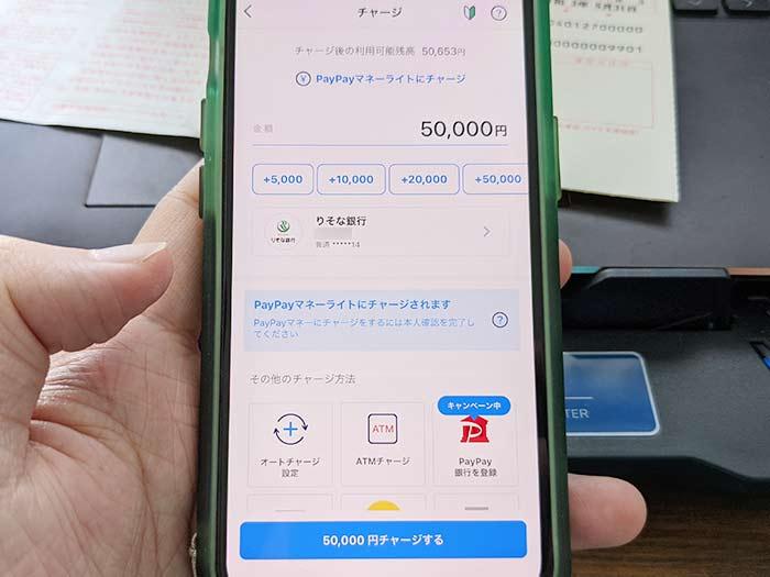 ヤフーカード・クレジットカード・銀行口座