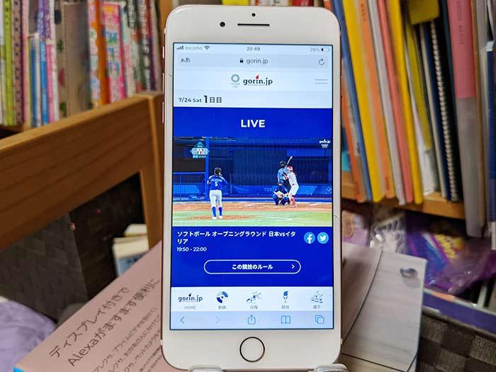 公式オリンピック動画配信サイト