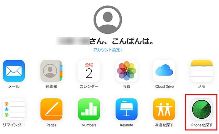 iPhoneの位置情報を知ることができます
