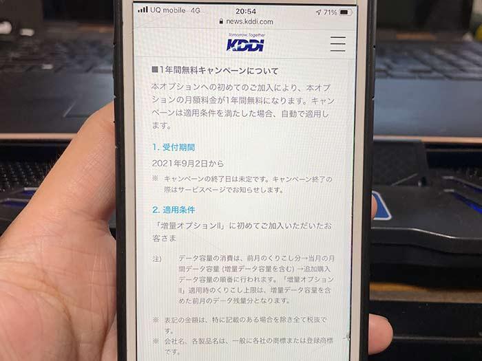 くりこしプラン +5G