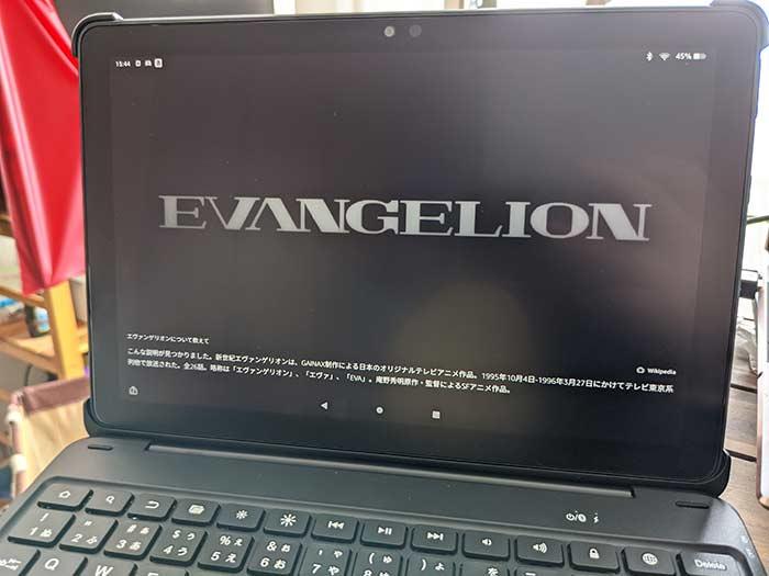 エヴァンゲリオンについて教えて!