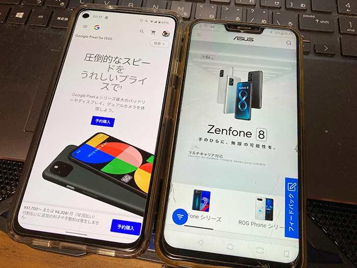 グーグルピクセル5a5GとZenFone8の料金