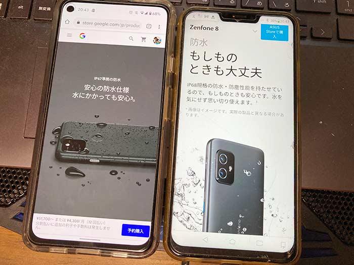 グーグルピクセル5a5GとZenFone8
