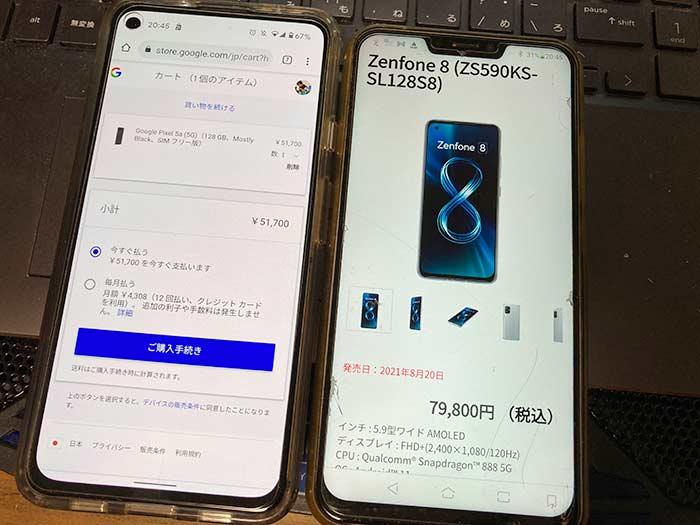 Zenfone8の一番安いバージョン
