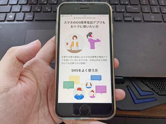 SMS送信料が無料!