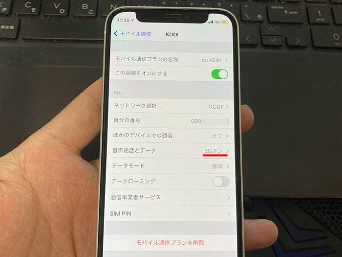 5G通信対応のiPhone