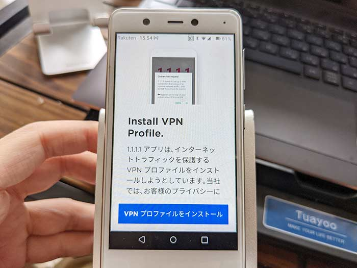 VPNプロファイルをインストール