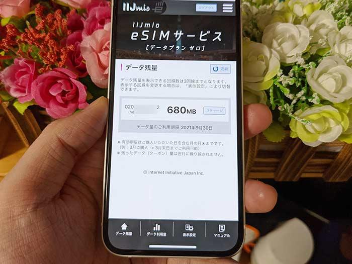 eSIM(データ・プランゼロ)専用アプリ