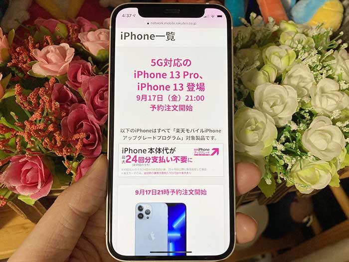 楽天モバイル iPhone13の特徴