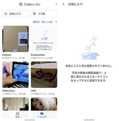 Gallery GO 新しいフォルダの作成