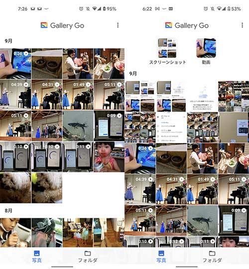 Gallery GOアプリ