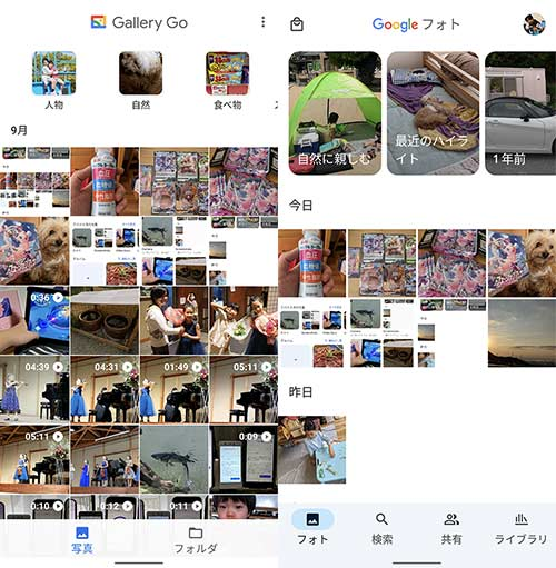 Gallery GO デザイン面の違い