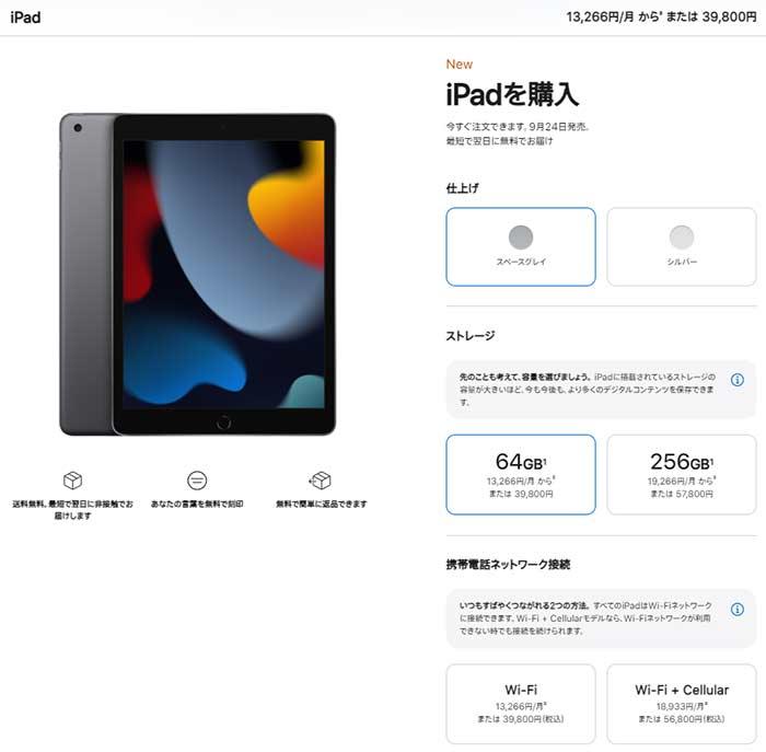 iPad 6が登場!