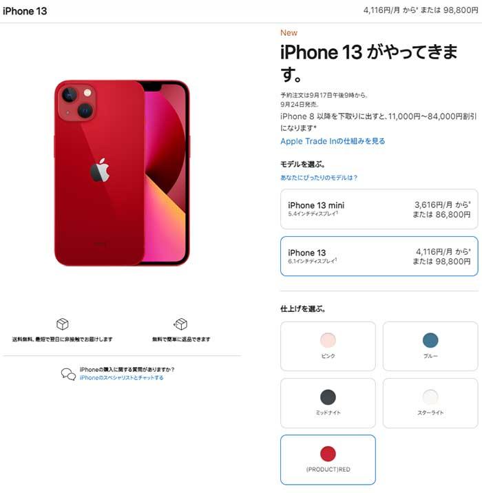 iPhone13シリーズ、全4種発売