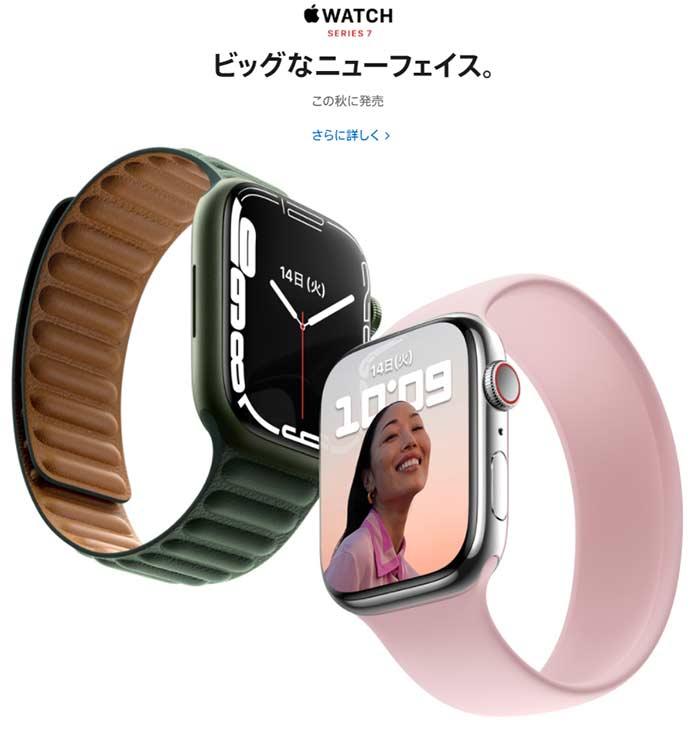アップルウォッチ7が2021年秋に発売!