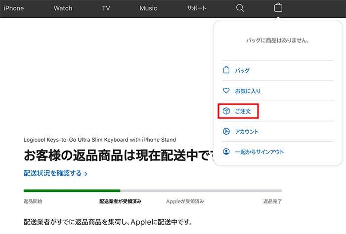 アップル公式サイトのマイページ