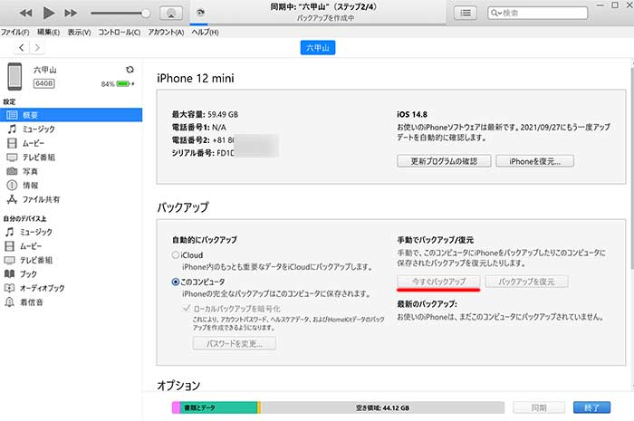iPhoneのデータのバックアップ