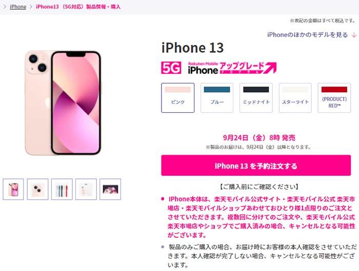 iPhone13 在庫あり