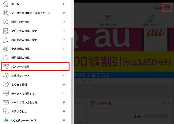 マイページ(my UQ mobile)