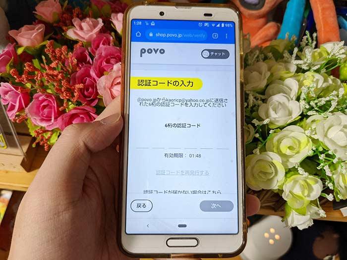 povo2.0 認証コード
