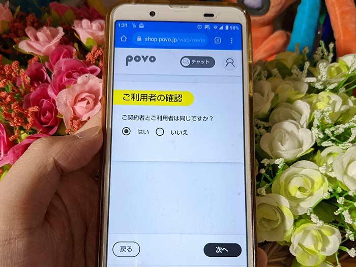 povo2.0 利用者の確認