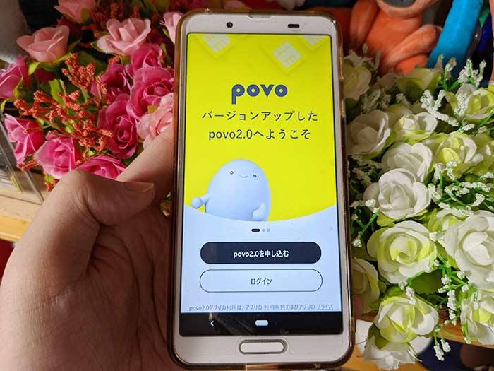 povo 2.0アプリを起動