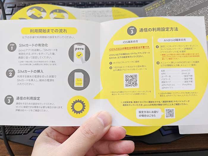 povo SIMカードの有効化・APN設定