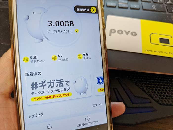 povo2.0アプリホーム画面