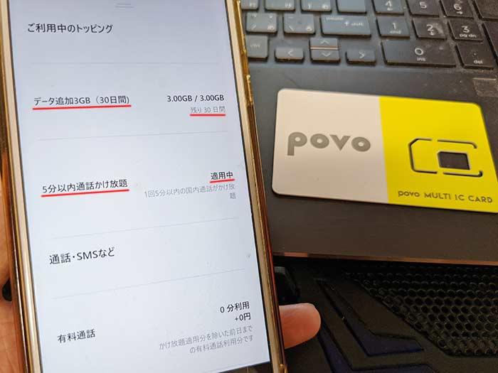 povo2.0アプリから履歴を確認