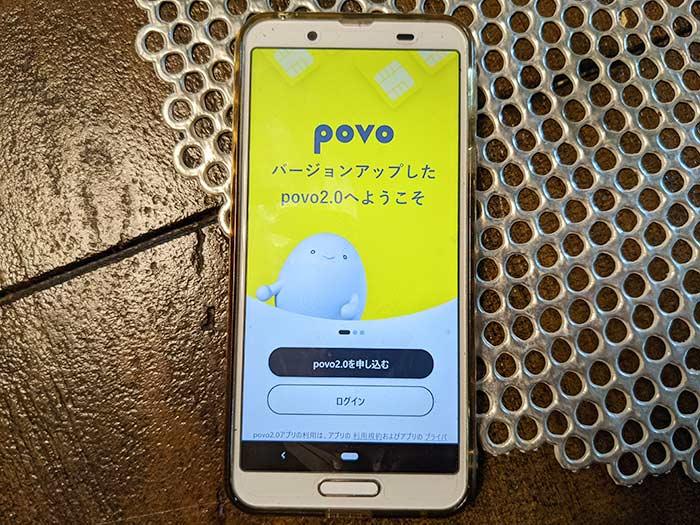 povo2.0アプリ