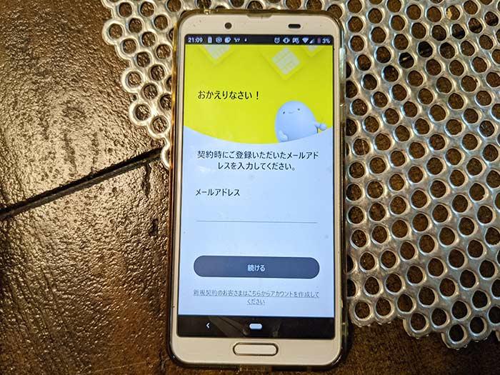 povo2.0アプリ 登録したメールアドレスでログイン