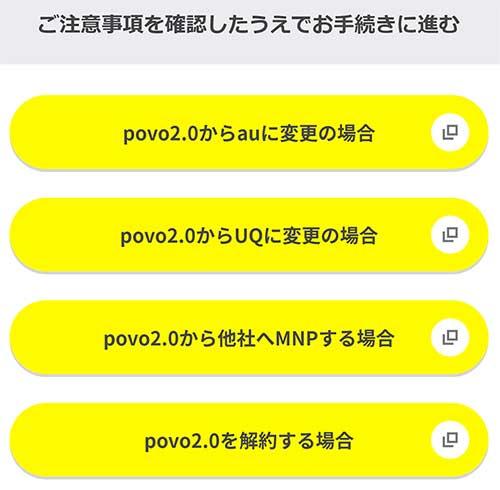 au/UQモバイル/他社