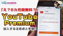 UQモバイル Youtube